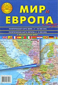 Мир и Европа. От Атланитики до Урала