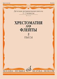 Хрестоматия для флейты. Часть 2. Пьесы ISBN: 978-5-7140-0978-5 этюды для флейты 1 5 классы детская музыкальная школа