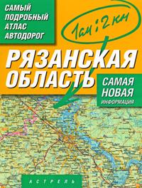 Рязанская область. Самый подробный атлас автодорог
