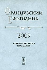 Французский ежегодник 2009. Левые во Франции социологический ежегодник 2009 page 1