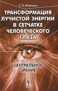 Трансформация лучистой энергии в сетчатке человеческого глаза. Центральное зрение