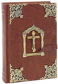 Библия (эксклюзивное подарочное издание) алексей именная книга эксклюзивное подарочное издание