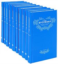 Луи Буссенар Луи Буссенар. Собрание сочинений (комплект из 10 книг) луи буссенар собрание романов комплект из 20 книг