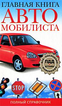 Главная книга автомобилиста. Полный справочник плакаты и макеты по правилам дорожного движения где купить в спб