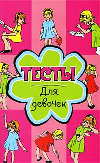 Тесты для девочек