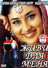 Живи для меня Puja Films