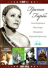 Грета Гарбо: Анна Каренина / Мата Хари / Покорение / Королева Кристина (4 в 1) грета гарбо выпуск 2 4 в 1