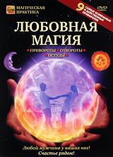 Любовная магия: Привороты, отвороты, остуды дмитрий невский таро манара магия любви