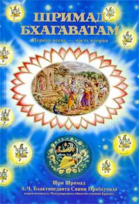 Шри Шримад А. Ч. Бхактиведанта Свами Прабхупада Шримад-Бхагаватам. Песнь первая. Часть 2