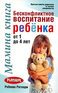 Реббека Ратледж Мамина книга: Бесконфликтное  воспитание ребенка от 1 до 4 лет