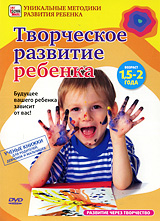 Творческое развитие ребенка от 1,5 до 2 лет рисование чиварди