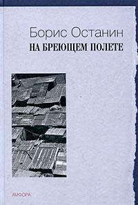 Борис Останин На бреющем полете ирина горюнова как написать книгу и стать известным советы писателя и литературного агента