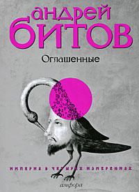 Андрей Битов Империя в четырех измерениях. Измерение IV. Оглашенные империя бокаччо в иркутске