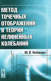 Ю. И. Неймарк Метод точечных отображений в теории нелинейных колебаний
