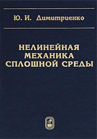 Ю. И. Димитриенко Нелинейная механика сплошной среды