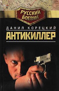 Данил Корецкий Антикиллер корецкий данил аркадьевич шпионы и все остальные