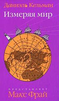 Даниэль Кельман Измеряя мир даниэль кельман измеряя мир