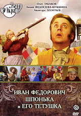 Иван Федорович Шпонька и его тетушка Гостелерадиофонд