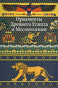 Орнаменты Древнего Египта и Месопотамии уваров в жезлы гора возвращение тайн древнего египта
