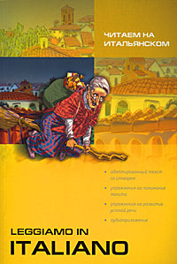 Читаем на итальянском рассказы и сказки