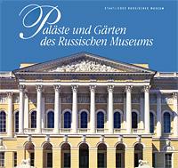 Государственный Русский музей. Альманах, №95, 2005. Palaste und Garten des Russischen Museums