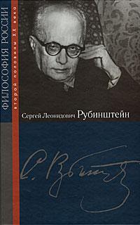 Сергей Леонидович Рубинштейн атаманенко и шпионское ревю