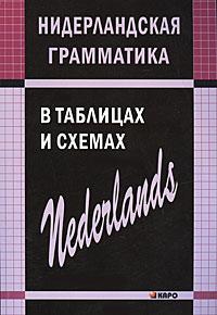 С. А. Матвеев Нидерландская грамматика в таблицах и схемах