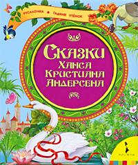Сказки Ханса Кристиана Андерсена,  - купить со скидкой