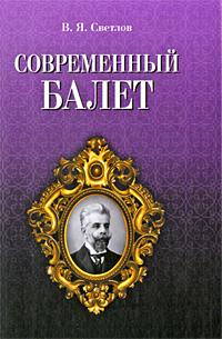 В. Я. Светлов Современный балет байокки роберто балет большая книга