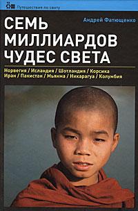 Андрей Фатющенко Семь миллиардов чудес света марко поло книга чудес света