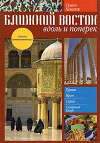 Семен Павлюк Ближний Восток: Вдоль и поперек vostok 420892 восток