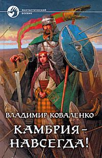 Владимир Коваленко Камбрия - навсегда! литературная москва 100 лет назад