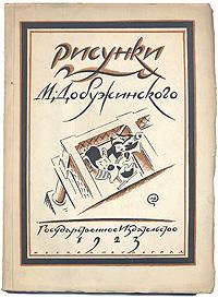 Фото Рисунки М. Добужинского. Покупайте с доставкой по России
