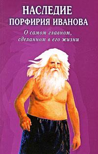Наследие Порфирия Иванова. О самом главном, сделанном в его жизни. Юрий Золотарев