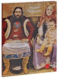 Екатерина Шилова Государственный Русский музей. Альманах, №238, 2009. Андрей Рябушкин