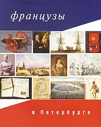 цена Государственный Русский музей. Альманах, №58, 2003. Французы в Петербурге
