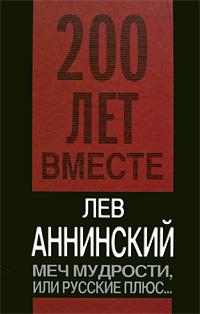 Аннинский Л. Меч мудрости, или Русские плюс... ISBN: 978-5-9265-0690-4