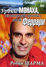 Уроки монаха, который продал свой Феррари