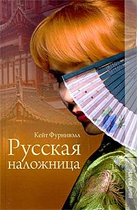 Кейт Фурнивэлл Русская наложница лидия чарская заслуженное счастье