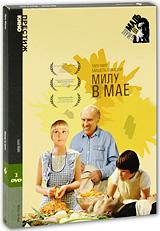 Коллекция Луи Маля: Милу в мае (2 DVD) блокада 2 dvd