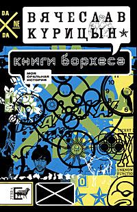 Вячеслав Курицын Книги Борхеса