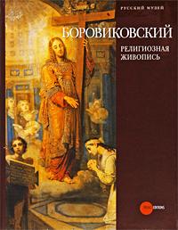 Государственный Русский музей. Альманах, №232, 2009. Боровиковский. Религиозная живопись