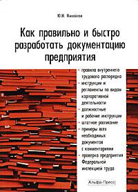 Ю. М. Михайлов Как правильно и быстро разработать документацию предприятия