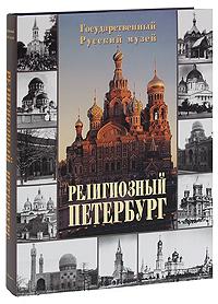 П. Климов Религиозный Петербург ISBN: 5-93332-150-8, 3-938051-05-1