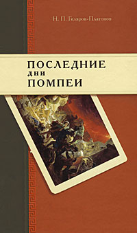 Н. П. Гиляров-Платонов Последние дни Помпеи последние дни помпеи