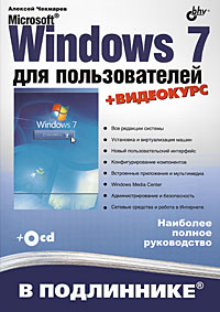 Алексей Чекмарев Microsoft Windows 7 для пользователей (+ DVD-ROM) по microsoft windows svr std 2016 eng 64bit dvd dsp oei 16 core id1030551 p73 07113 l