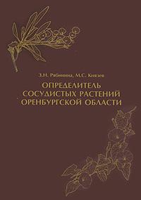 З. Н. Рябинина, М. С. Князев Определитель сосудистых растений Оренбургской области