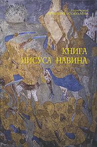 Книга Иисуса Навина. Иеромонах Арсений (Соколов)