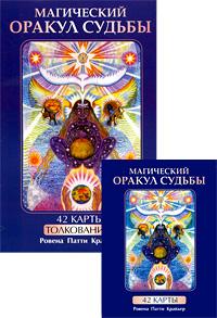 Ровена Патти Крайдер Магический оракул судьбы (+ 42 карты) минайя э оракул ангеларий 33 карты с инструкцией angelarium oracle of emanations book