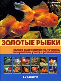 Э. Джонсон, Р. Гесс Золотые рыбки. Полное руководство по лечению, содержанию, уходу и разведению